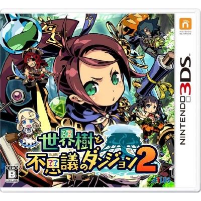世界樹與不可思議的迷宮 2-- 3DS 日文版