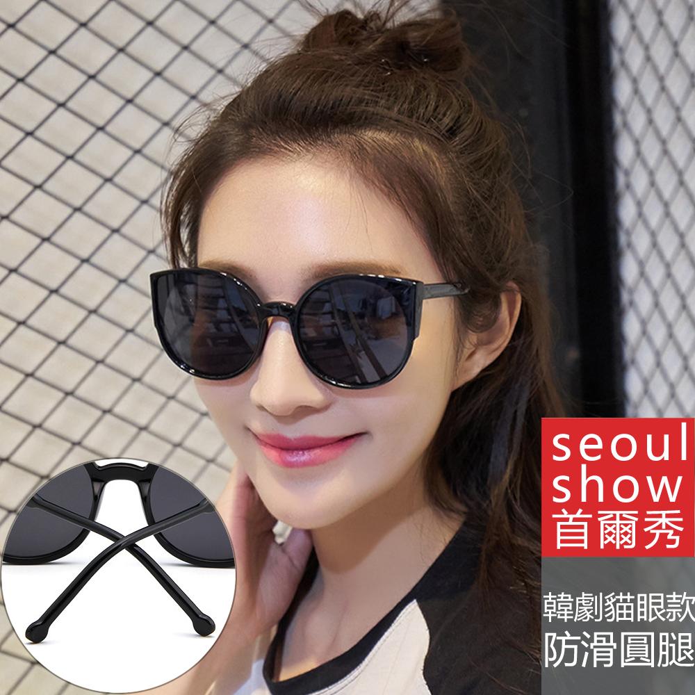 seoul show首爾秀 韓風極輕貓眼太陽眼鏡UV400墨鏡 5126