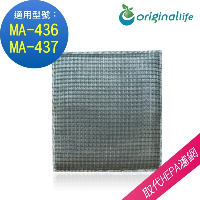 Original Life適用三菱:MA-436可水洗超淨化 空氣清淨機濾網