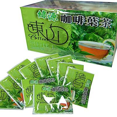 綠源 東山阿拉比卡咖啡葉茶3盒(2.4gx16包)