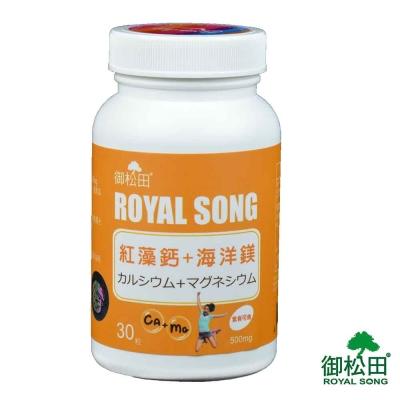 御松田-紅藻鈣+海洋鎂(30粒/瓶)-1瓶