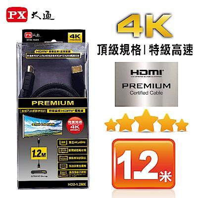 PX大通PREMIUM特級高速HDMI傳輸線(1.2米) HD2-1.2MX
