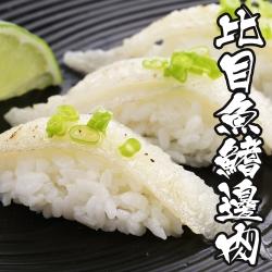 海鮮王 日本生食級比目魚鰭邊肉500g±10%/