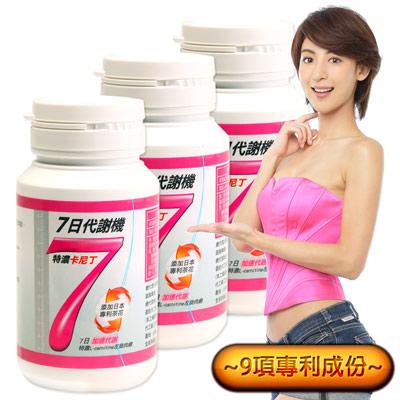 Minibody纖活 7日代謝機3瓶(30錠/瓶)