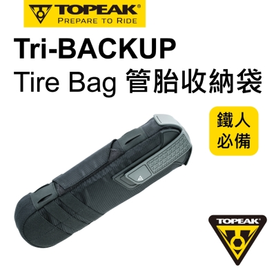 TOPEAK TRI-BACKUP TIRE BAG管胎收納袋