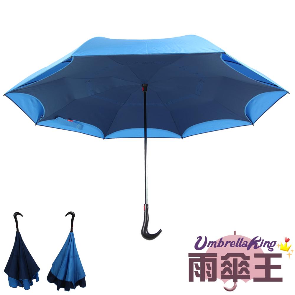 雨傘王-BIGRED 一秒收反向直傘-寶藍