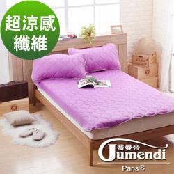 喬曼帝Jumendi 超涼感纖維針織加大保潔墊-浪漫紫