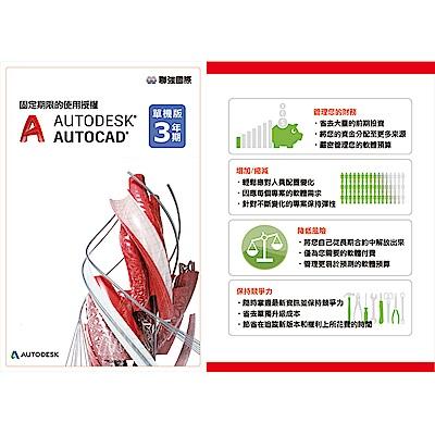 Autodesk AutoCAD(含2D/3D完整功能)三年版電子授權 PKC金鑰卡