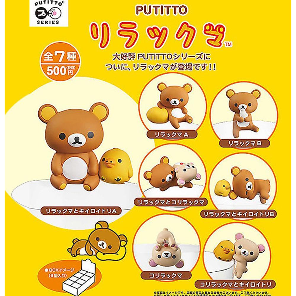 日本正版 整盒8入 San-X 拉拉熊 杯緣子 盒玩 PUTITTO 奇譚- 956962