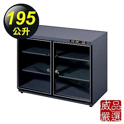 威品嚴選 195公升專業型微電腦防潮箱(LE-B290)