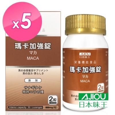 【日本味王】瑪卡加強錠x5盒 (30 粒/盒)