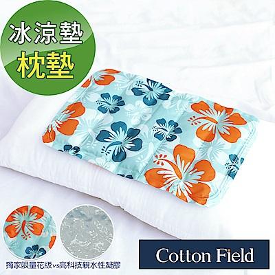 棉花田 沁涼夏威夷 酷涼冷凝枕墊萬用墊(30x45cm)