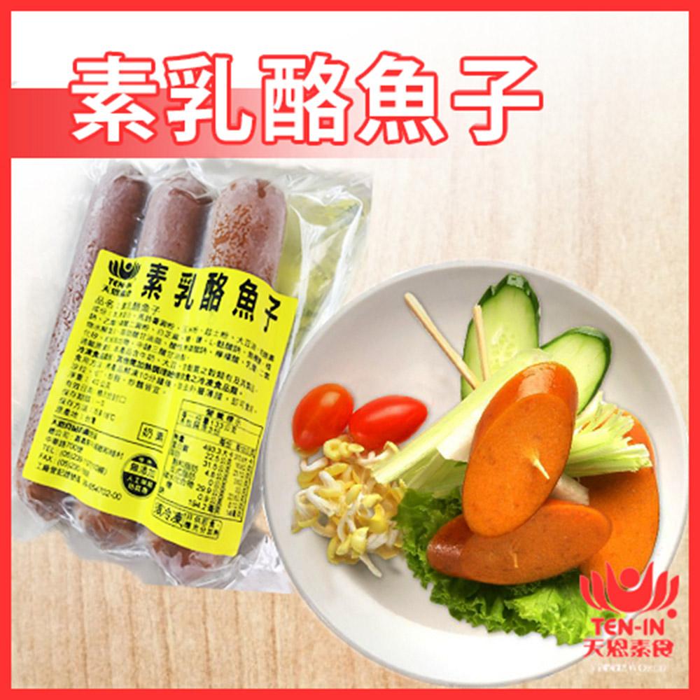 鄒頌 天恩素食專賣 素乳酪魚子 400g/包