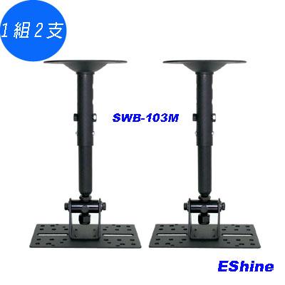 SWB-103M大型喇叭懸吊架