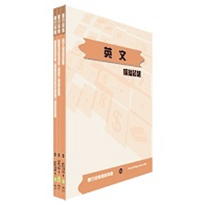 合作金庫(外匯人員)模擬試題套書(贈題庫網帳號1組)