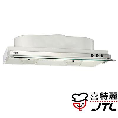喜特麗 JT-1880 鋁合金超薄前飾板烤漆白80cm隱藏式排油煙機