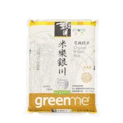 米樂銀川 有機糙米