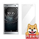 阿柴好物 Sony Xperia XA2 Ultra 9H鋼化玻璃保護貼