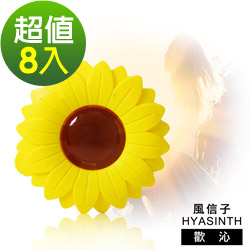 風信子HYASINTH專利太陽花飄香組_8入(歡沁)