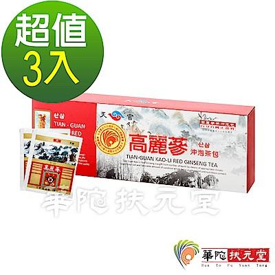 華陀扶元堂 天官高麗蔘沖泡茶包(20入x3盒)
