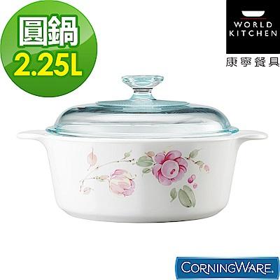 康寧Corningware-2-25L圓形康寧鍋