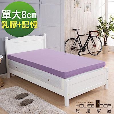 House Door 吸濕排濕布 8cm雙膠床墊-單大3.5尺(乳膠+記憶)