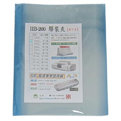 熱可膠裝夾/熱可夾/膠裝封套  3mm藍色 (10入x2包 )