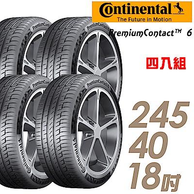 【德國馬牌】PC6-245/40/18吋  舒適寧靜輪胎 四入組 適用E-Class