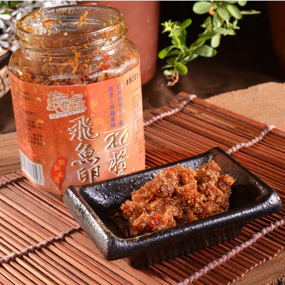 得福 菊之鮮澎湖飛魚卵XO醬 2瓶 (280g/瓶)