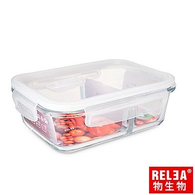 香港RELEA物生物 分隔耐熱玻璃微波保鮮盒640ml