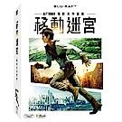 移動迷宮電影系列套裝  藍光 BD