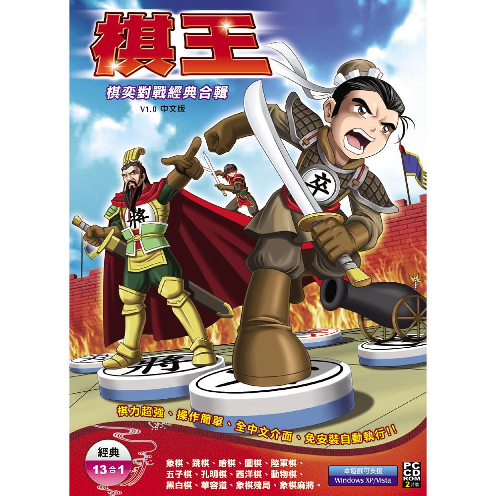 棋王 棋奕對戰經典合輯 PC中文版