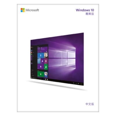 (三入) Windows Pro 10 中文專業64位元隨機版