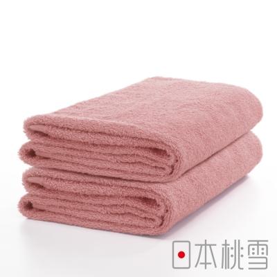 日本桃雪精梳棉飯店浴巾超值兩件組(嫩桃)