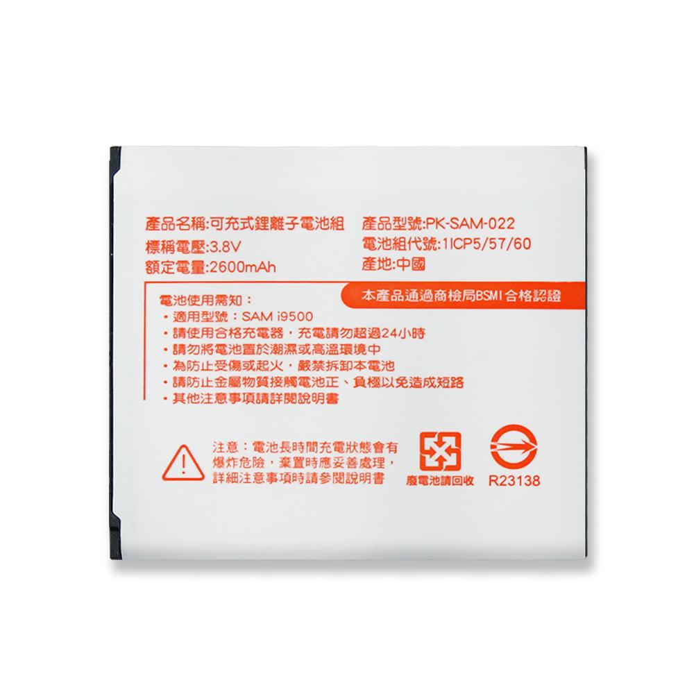 Koopin三星Samsung J N075T S4 i9500認證版高容量防爆鋰電池