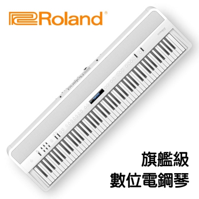 ROLAND FP90 WH 88鍵數位電鋼琴 時尚白色款