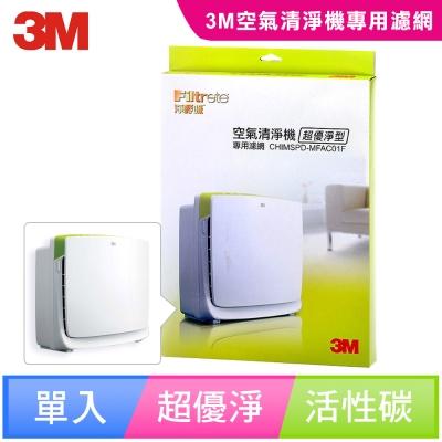 3M 超優淨型空氣清淨機替換濾網(MFAC-01F)
