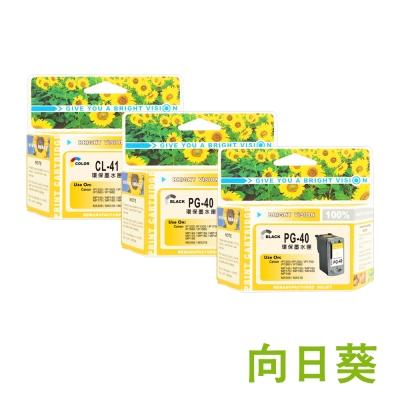 向日葵 for Canon 2黑1彩 PG-40 + CL-41 環保墨水匣