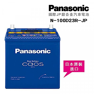 【Panasonic】國際牌JP日本銀合金電瓶/電池 N-100D23R-JP_送專業安裝