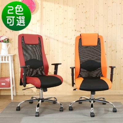 BuyJM機能性扶手6段調整鐵腳辦公椅/電腦椅66x66x120公分-DIY
