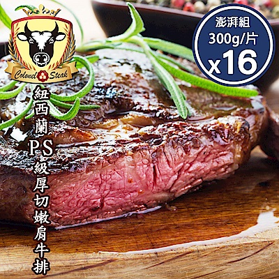 (上校食品)澎湃組 紐西蘭PS級厚切嫩肩牛排*16片(約300g/片)