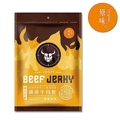 頂級乾燥TOPDRY 頂級牛肉乾-原味(200g)