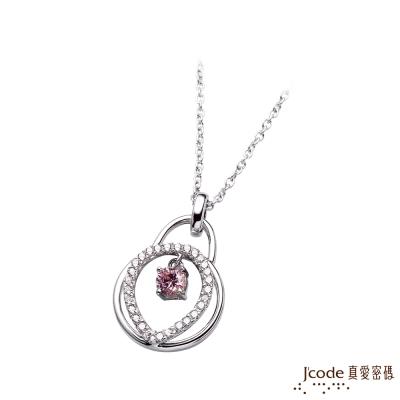 J code真愛密碼銀飾 愛情朝露純銀墜子 送白鋼項鍊