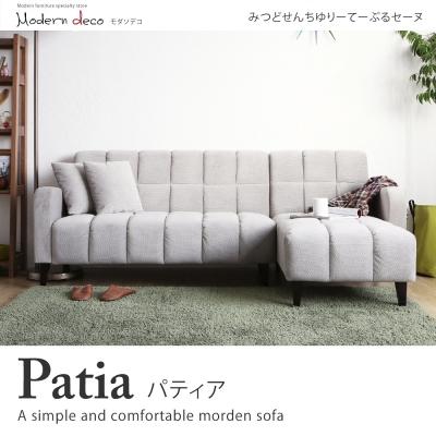 MODERN DECO Patia帕堤亞特色左L型沙發(4色可選)