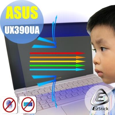 EZstick ASUS UX390UA 專用 防藍光螢幕保護貼
