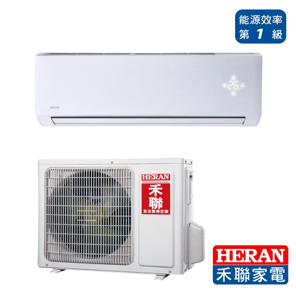 HERAN禾聯 R32 1級變頻冷暖分離式 (HI-GA32H/HO-GA32H)