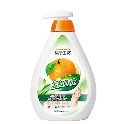 橘子工坊 溫和低敏碗盤洗滌液500ml