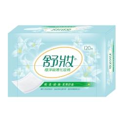 舒妝極淨絲薄化妝棉120片/盒
