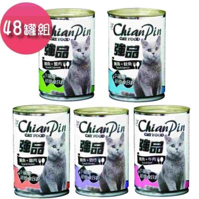 強品China Pin貓罐 400G【48罐組】