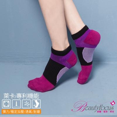 BeautyFocus 萊卡專利機能運動襪(紫紅)